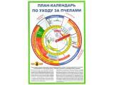 План-календарь пчеловода большой ламинированный